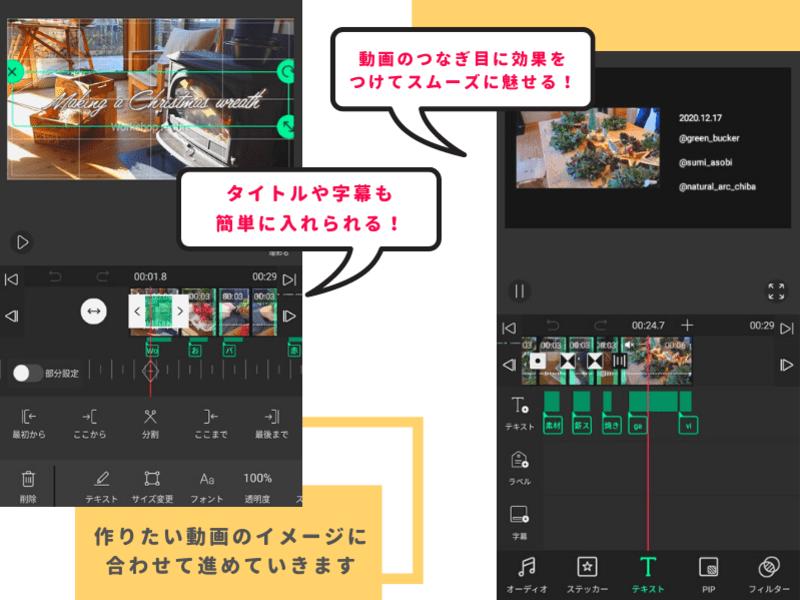 中級編 スマホで簡単!VLLOでオシャレ動画編集レッスンの画像