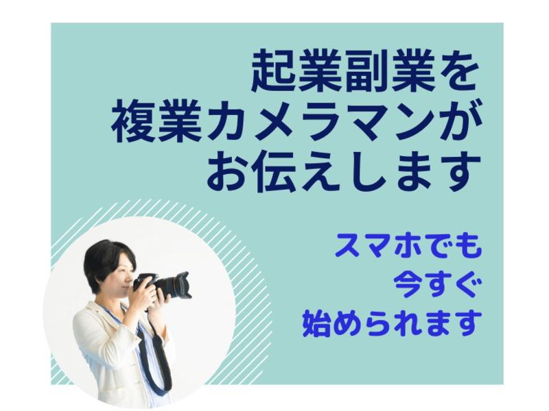 【写真で副業】空き時間を使って無理なく始める写真で起業副業の画像