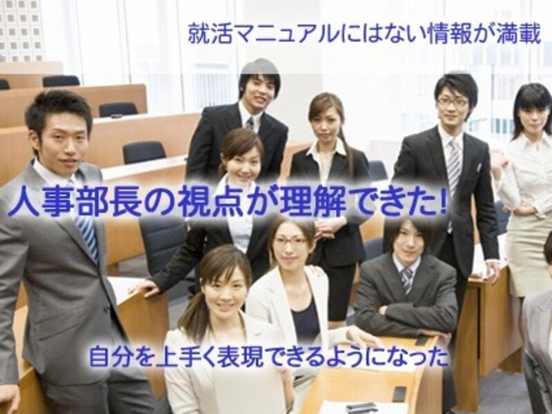 【模擬面接】就職・転職・就活・公務員試験 :Mr.人事部長の画像
