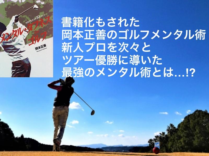 本番に強く!!ゴルフメンタルトレーニング ラウンド編の画像