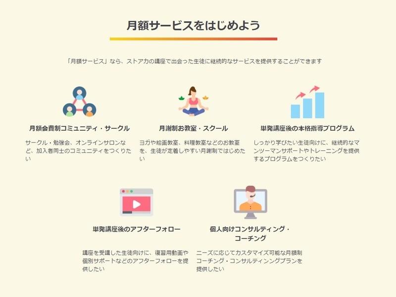 オンライン月額制サービスを作ろう!継続的なつながり&安定収入で副業の画像