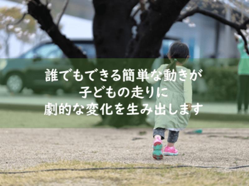 ママ・パパ必見!足の速い子どもの育て方!の画像