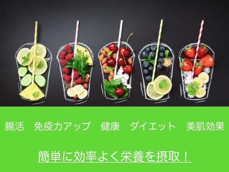 自分で作るスムージー講座 〜おいしいスムージーを作ろう〜の画像