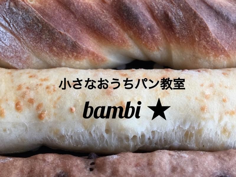 【オンライン】簡単可愛い成形♪ シナモンスティックパンの画像