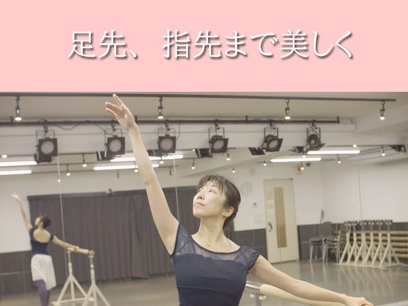 【目指せ姿勢美人】ストレッチ&ビューティバレエでアンチエイジングの画像