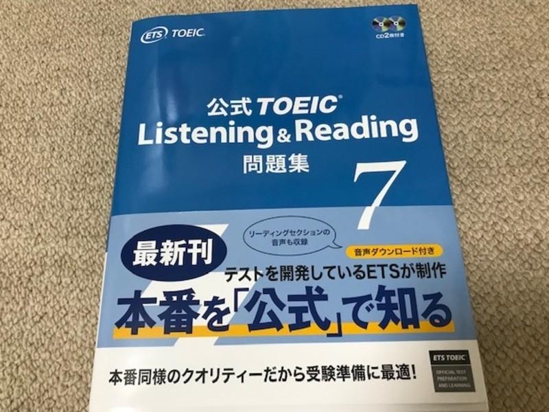 30分集中!  通訳者が教える TOEICパート4で耳づくりの画像