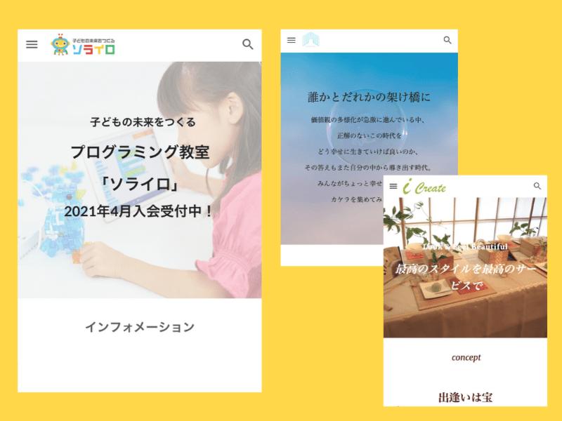 【個別レッスン】マンツーマンのサポート講座:Googleサイトの画像