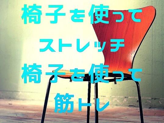ブレない私になる!体が使いやすくなる椅子バランスコーディネーションの画像