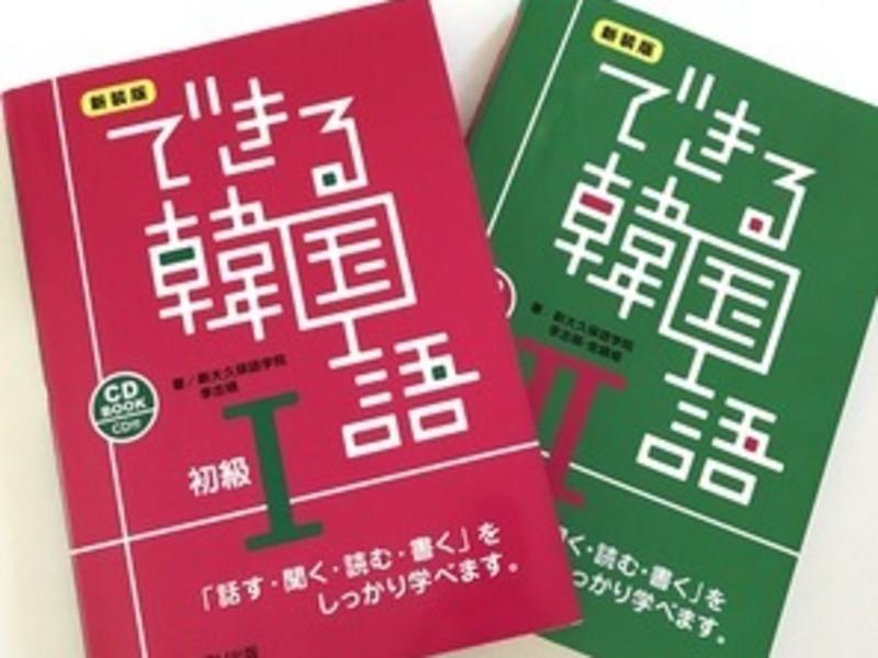 【入門 / 初級】はじめての韓国語(オンラインレッスン)の画像