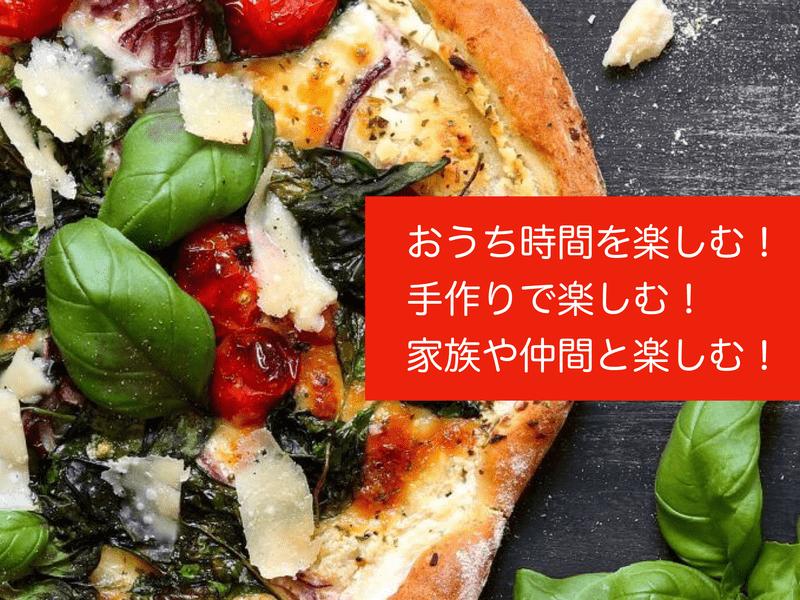 簡単!混ぜるだけ!おうち時間を楽しむ料理「手作りピザ」の画像