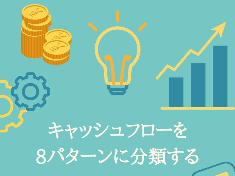 決算書が読めるヒトになる!キャッシュフロー・財務分析の基礎を学ぶの画像