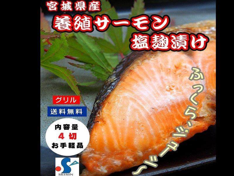 石巻市から直送★魚焼きグリルを使わずに『鮭』を使ってお料理しよう の画像