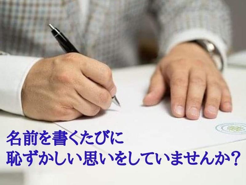 ボールペン字練習帳の著者が教える30分で美文字になる講座(名前編)の画像