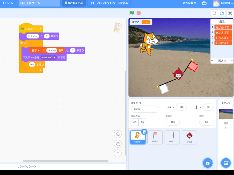 【オンライン】スクラッチプログラミング基礎コース【Scratch】の画像