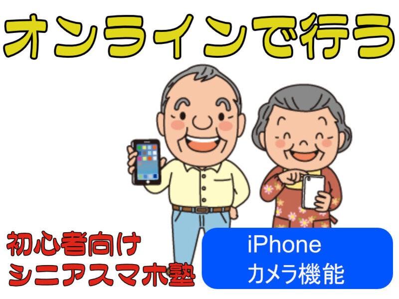 ZOOMで覚えるシニアスマホ塾!iPhone(カメラの使い方)の画像
