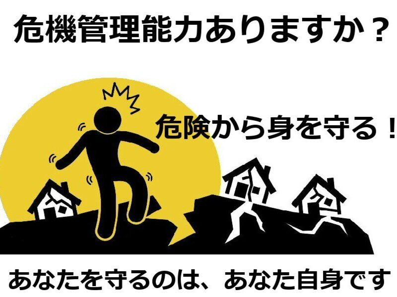 資格トリプル取得【防災共育管理士&安全環境収納・備蓄防災食調理】の画像