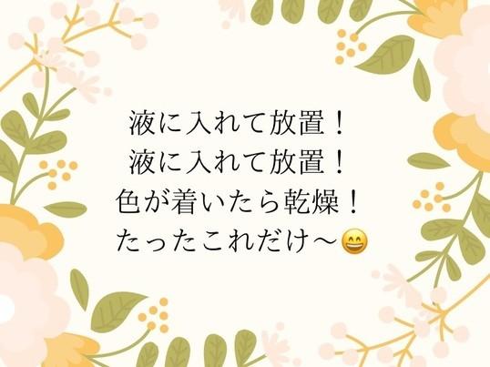 【対面講座】生花からプリザーブドフラワーを作っちゃおう!の画像