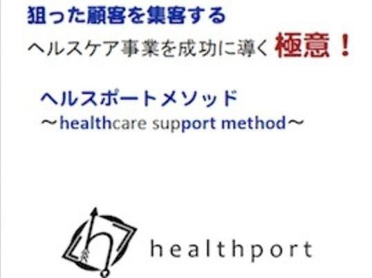 【ヘルスケア事業×Web集客】Web集客の仕組み化セミナーの画像