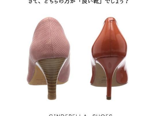 靴のお悩み相談女子会♡プロに直接相談できる!オンライン講座の画像