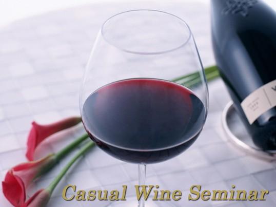 2時間でワイン愛好家を唸らせる知識と味覚を身につける講座の画像
