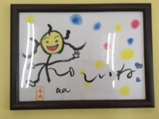 感性が磨かれる「筆文字アート」で幸せなひとときを♪の画像
