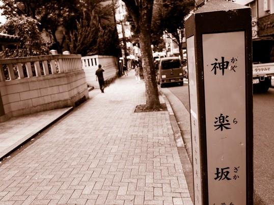 ♬スキップ☆スナップ inTokyo《神楽坂》路地裏◇散策フォト♬の画像