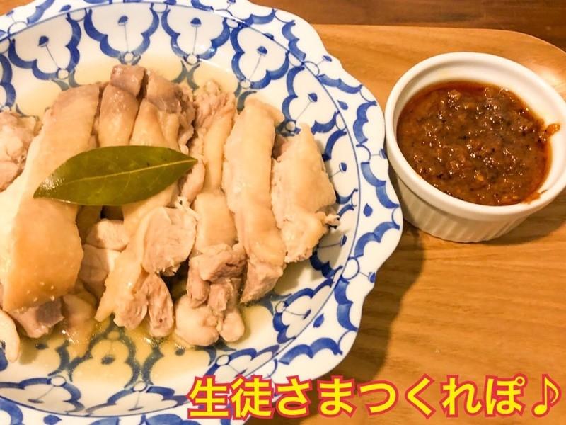【タイ料理体験】おうちで簡単!鶏肉煮込みを作っちゃおう♪の画像