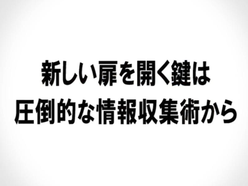 神奈川】こっそり秘密を教えます。情報強者が絶対にやってる情報収集術の画像