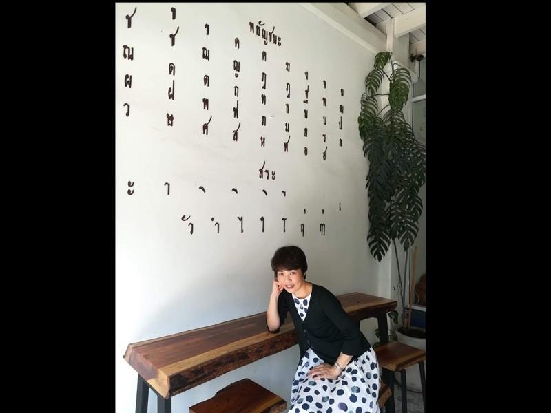 【オンライン開催 】 はじめて学ぶタイ語!  個人レッスンの画像