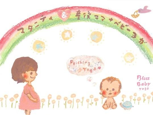 産後ママヨガ&ベビーヨガ教室の画像