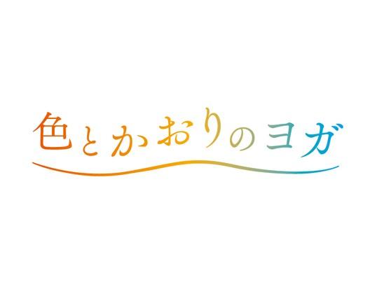 【 第2回】色とかおりのヨガの画像