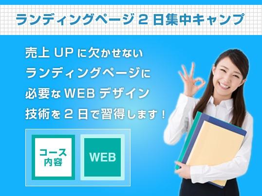 【豪華16時間】売上倍増?ランディングページ2日間ブートキャンプ☆の画像