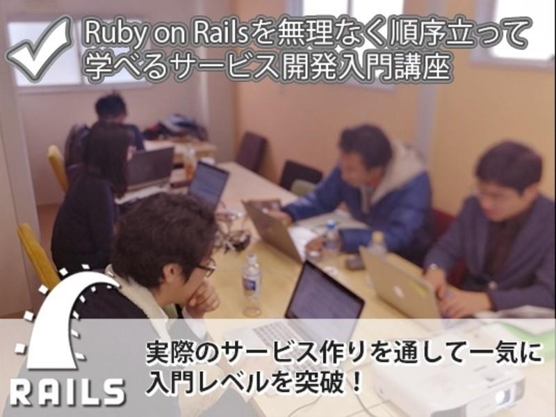 【4日集中】作りながら学ぶRuby on Rails入門講座の画像