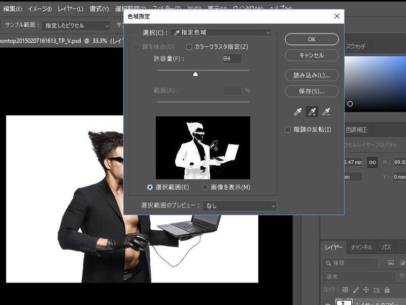 ★初心者向け★初めてのAdobe Photoshop CC講座の画像