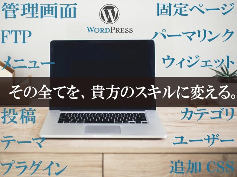 初心者向け★WordPress(ワードプレス)スキルアップ入門講座の画像