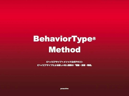 Behavior Type Methodの画像