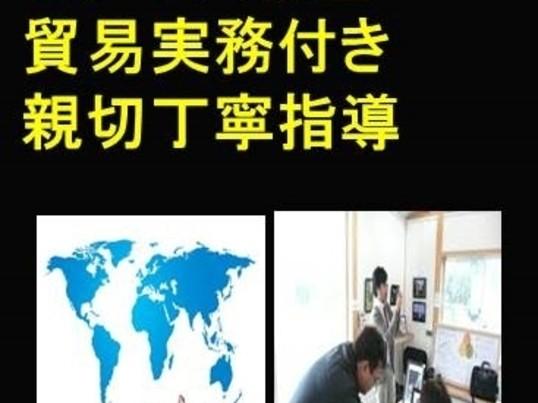 一生売れるリスクレス最先端ネット輸入販売セミナー経営・貿易実務付 の画像