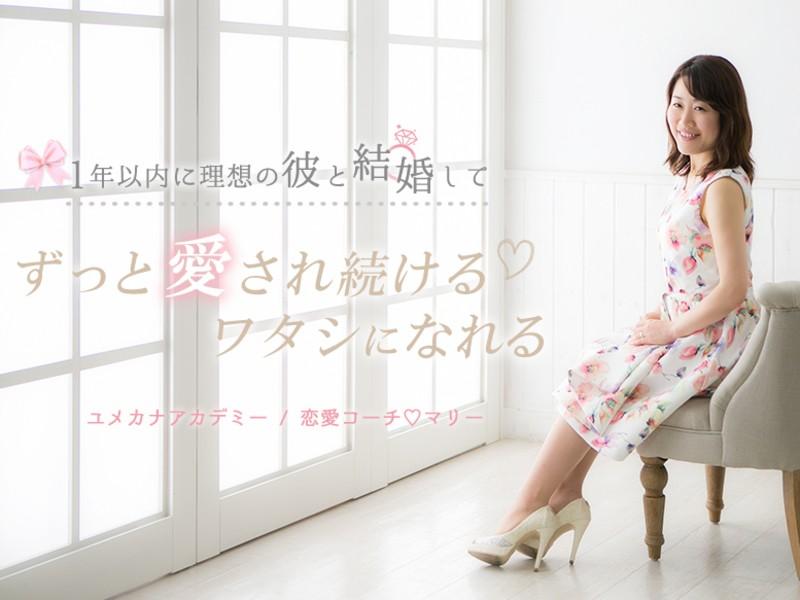 【恋愛セミナー】婚活・恋活必勝スキル!愛されコミュニケーションの画像