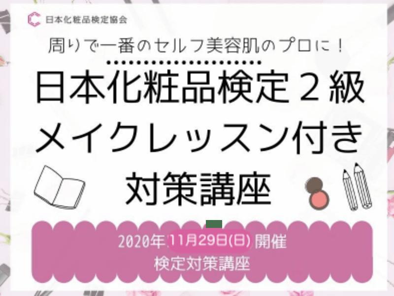 【2020/11/29開催試験】日本化粧品検定2級対策講座の画像