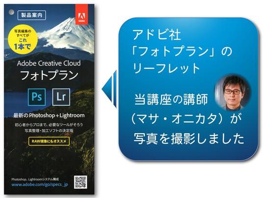 【東京23区】Lightroom (ライトルーム)の出張個別講座の画像