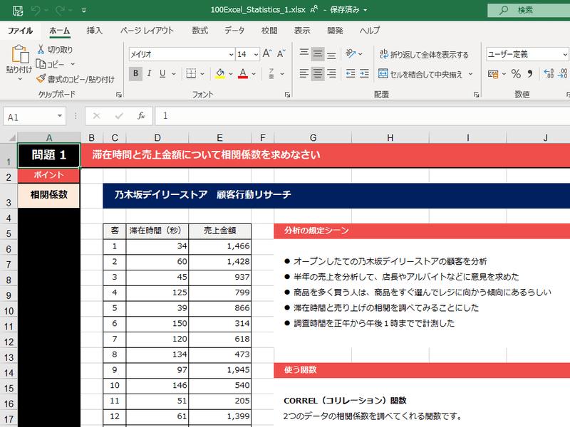 【全4回】データ分析のためのExcel操作を学ぼう!(1回目)の画像