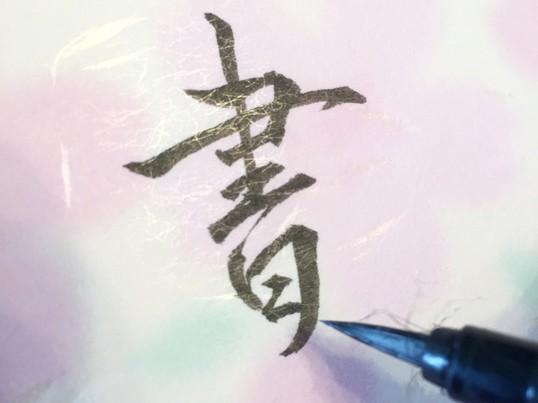 美文字体験コースの画像