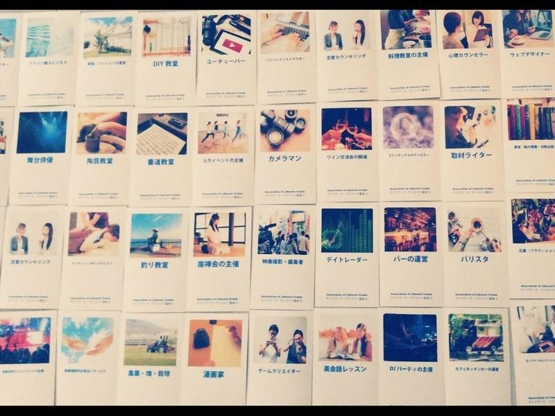 「大好き仕事」発見講座 ! 115枚のカードで自分の本心を掘る!の画像