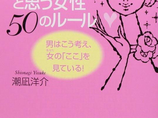 【結婚報告複数!】電撃結婚「特訓講座」入門編【女性限定】の画像