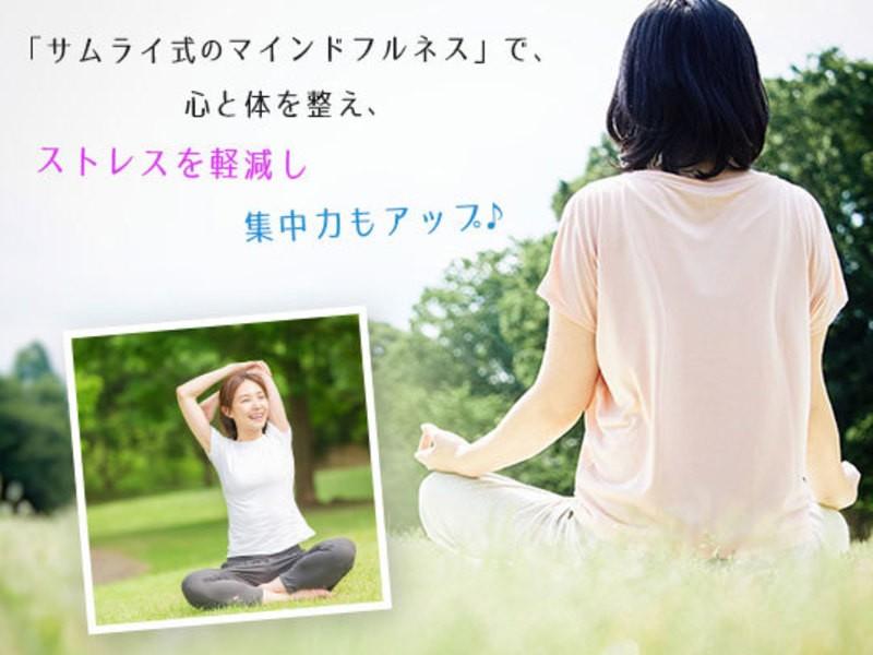 毎日が充実して楽しくなる!「侍式マインドフルネス実践セミナー」の画像