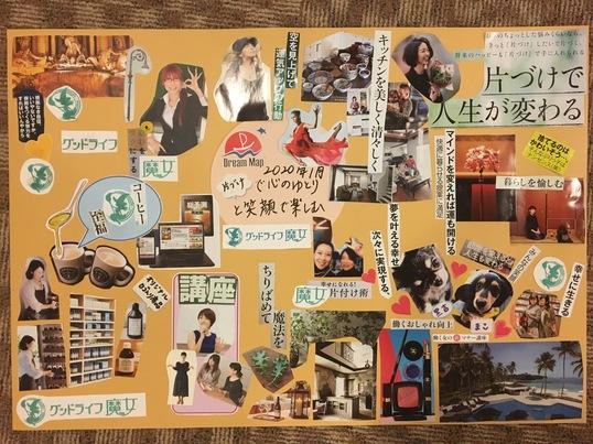 【ドリームマップ考案者】秋田稲美のドリームマップ講座の画像