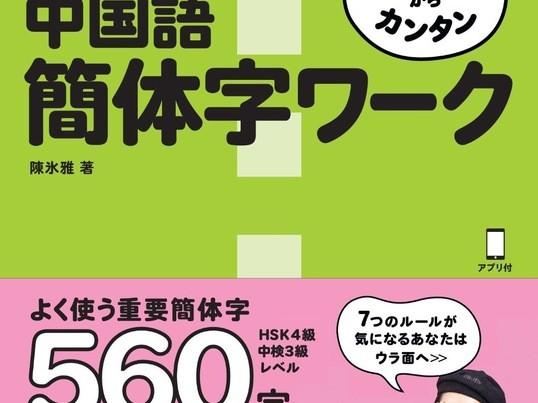 HYOGA式速攻【HSK合格対策講座】の画像