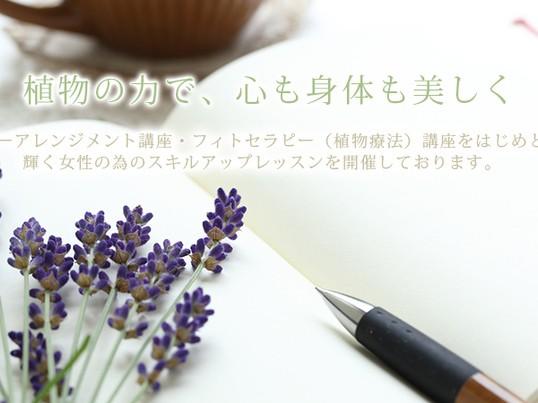 「自然治癒力」を高めたい人のための、フィトセラピー体験お茶会♪の画像