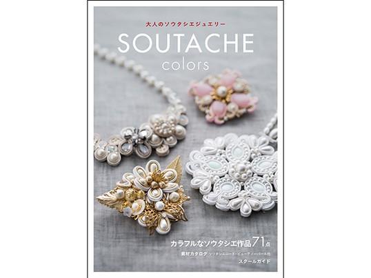 【博多マルイ開催】初めてのソウタシエ!コード刺繍で作るプチブローチの画像