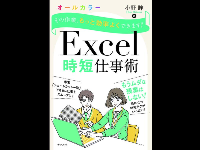 【基礎2オンライン受講】エクセル(Excel)関数基礎セミナーの画像